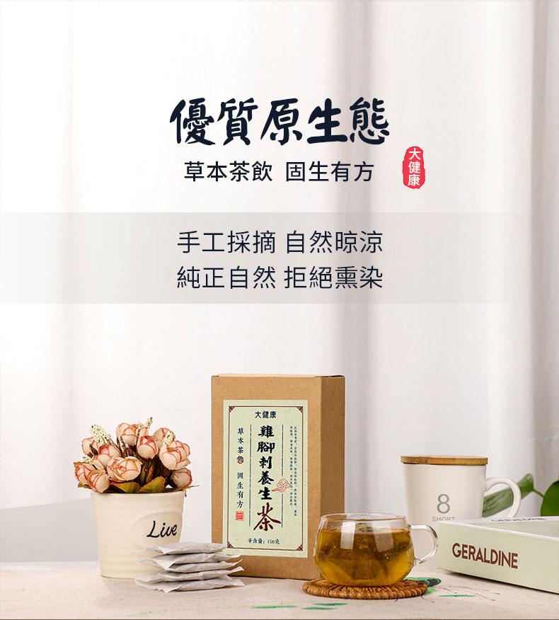 台灣珍寶茶雞角刺茶